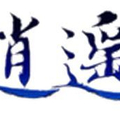 http://baike.so.com/doc/6600467-24836283.html