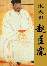 【转载】宋朝开国之君赵匡胤称帝前充满神话色彩的战绩 - 安然 - 轩鼎紫气