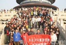 天马旅游培训学校