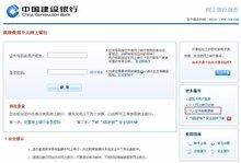 建设银行人网上银行_建设银行个人网上银行_360百科