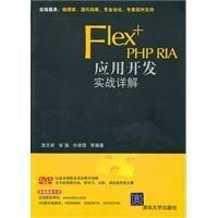 Flex+PHPRIA应用开发教程详解cg画原实战图片