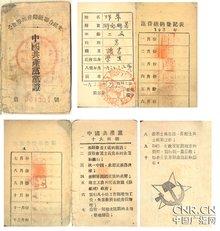 邓华在红军时期(1933年)的党证和党费缴纳登记表。这个党证,邓华一直随身携带。经过长征、抗日战争、解放战争等保存至今。