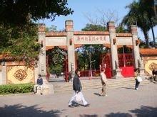 广州起义烈士陵园大门