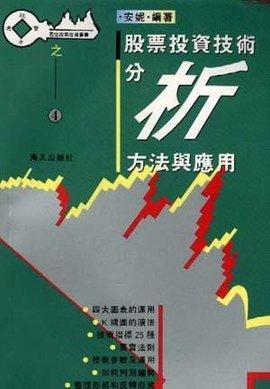 股票投资技术分析方法与应用