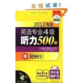 华研外语·2012淘金英语专业4级听力500题