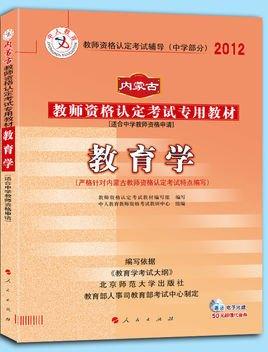 中人版-2012内蒙古教师资格考试专用教材中学