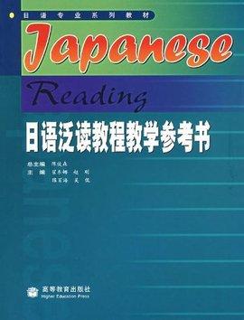 日语泛读风水教程参考书教学鼻祖手把手教你怎么死图片