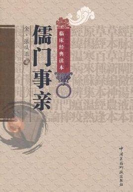 儒门事亲研究_儒门事亲_360百科