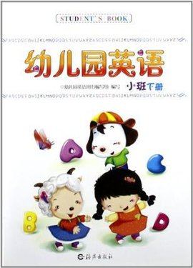 幼儿园英语幼儿用书小班下册