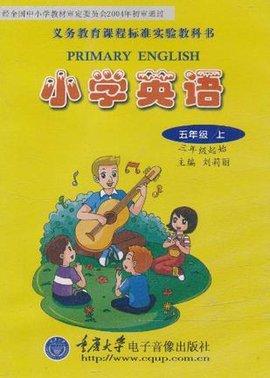 义务教育课程标准实验教科书·<a href=http://www.whlidayuan.com/yingyupeixunjigou/405.html target=_blank class=infotextkey>小学英语</a>5年级