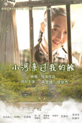 本片主题曲为《春天的小河