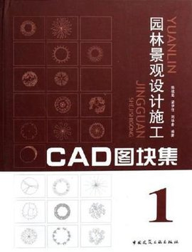 园林景观设计施工CAD图块集1cad闻箱先图片