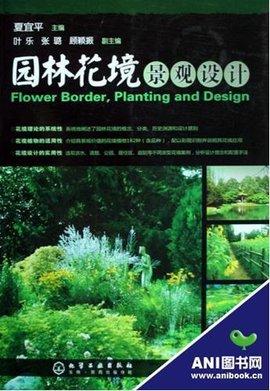 园林花境景观设计_360百科高分子模具设计图片