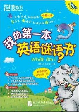 我的第一本英语谜语书