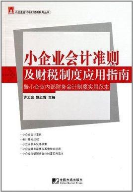 小企业会计准则及财税制度应用指南
