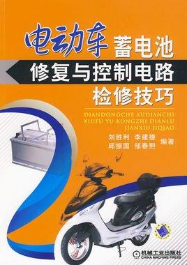 电动车蓄电池修复与控制电路检修技巧