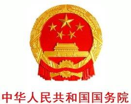 中华人民共和国国务院