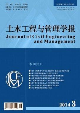土木工程与管理学报