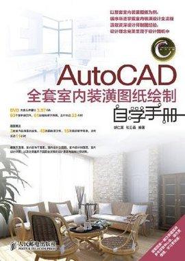 AutoCAD全套室内装潢手册自学绘制图纸gd图纸t图片
