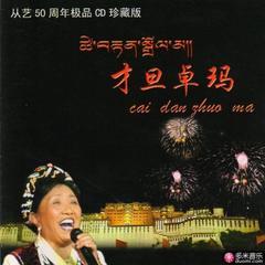 才旦卓玛从艺50周年极品cd珍藏