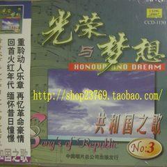 光荣与梦想 共和国之歌 no.3