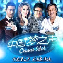 中国梦之声 第1期