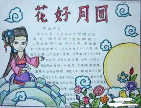 文字可以写关于中秋节的诗词,由来.