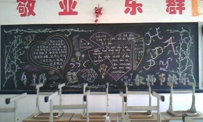 教师节的黑板报素材