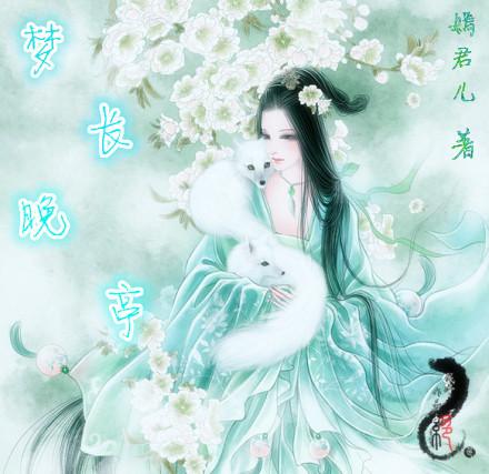 """求一本古代女主小说封面,名字叫""""梦长亭晚"""",作的尽量古色古香一点"""