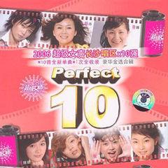 2006超级女声长沙唱区×10强