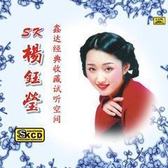 sk杨钰莹