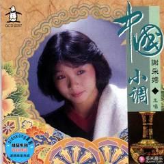 中国小调10cd-07