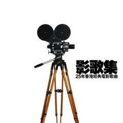影歌集 - 25年香港经典电影歌曲