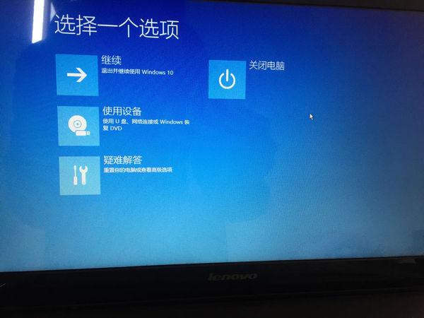 联想y400笔记本电脑出现这个问题怎么修复,电脑现在无法自动修复,w10