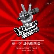 中国好声音第一季 那英组四进一