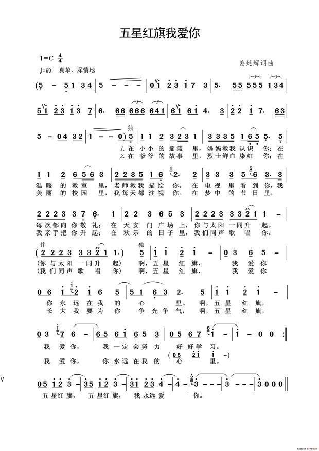 小白兔儿歌五线谱音乐谱