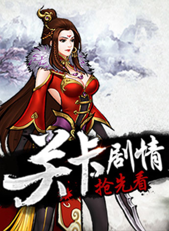 《轩辕剑·格斗版》新手攻略之剧情关卡解析