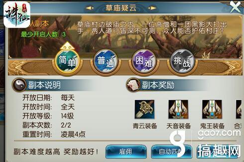 [诛仙-王俊凯代言] 合欢130级套装获取方法 详解怎么玩