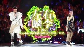 2015左麟右李十周年广州站宣传片