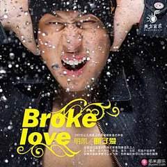 断了爱 broke love