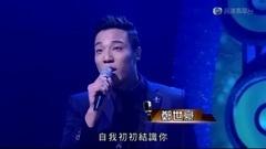 暂别 Sunday靓声王现场版 15/11/29