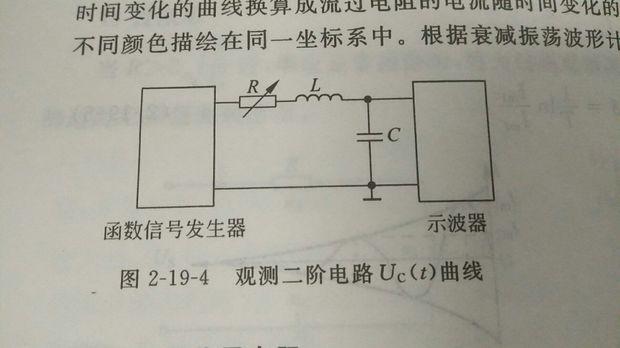 是二阶电路过渡过程实验改接示波器的问题