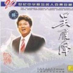 20世纪中华歌坛名人百集珍藏版之吴雁泽
