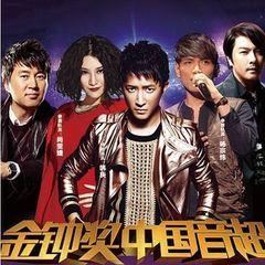 中国音超 第2期