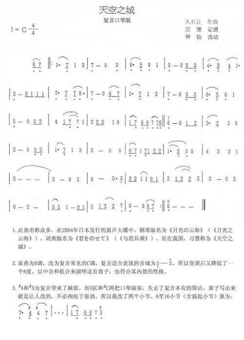 虫儿飞小提琴简谱