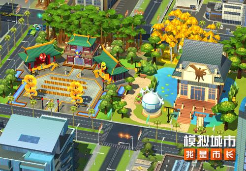 《模拟城市》即将迎来盛世华诞版本