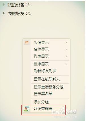 怎么才能把QQ好友一键删除《备注》要删除的