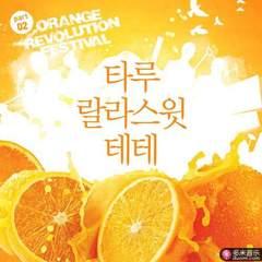 橙色革命节 part.2