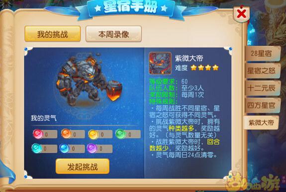 梦幻西游手游星宿BOSS之紫微大帝玩法攻略 详解怎么玩