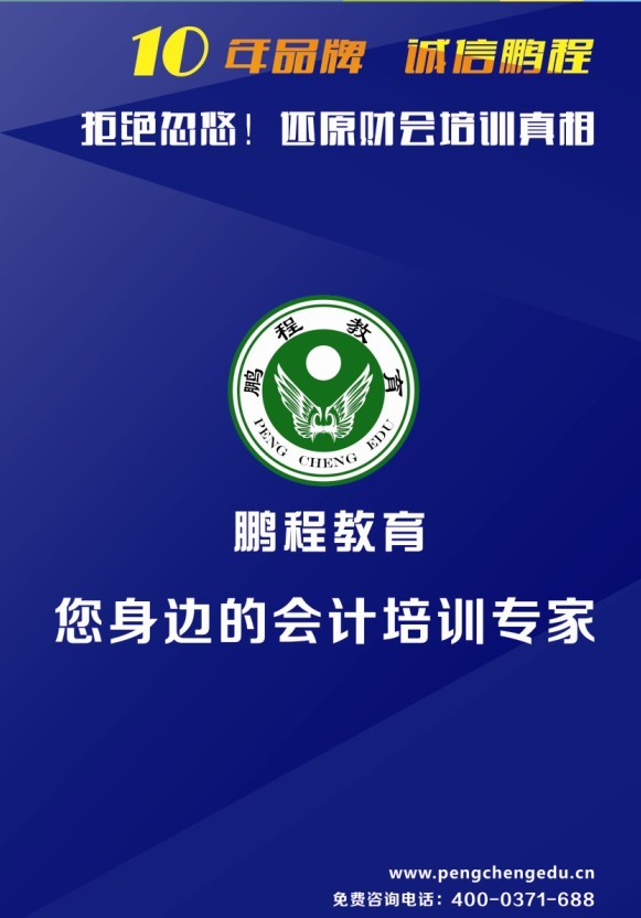 鹏程会计培训机构 郑州鹏程教育科技有限公司是河南教育培训行业的